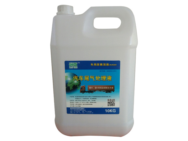 净化原理: 将本品喷入汽车尾气排放系统通过高温分解为氮气,在催化剂